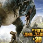 """Семейный фильм """"Прогулки с динозаврами"""" 3D (2013)"""